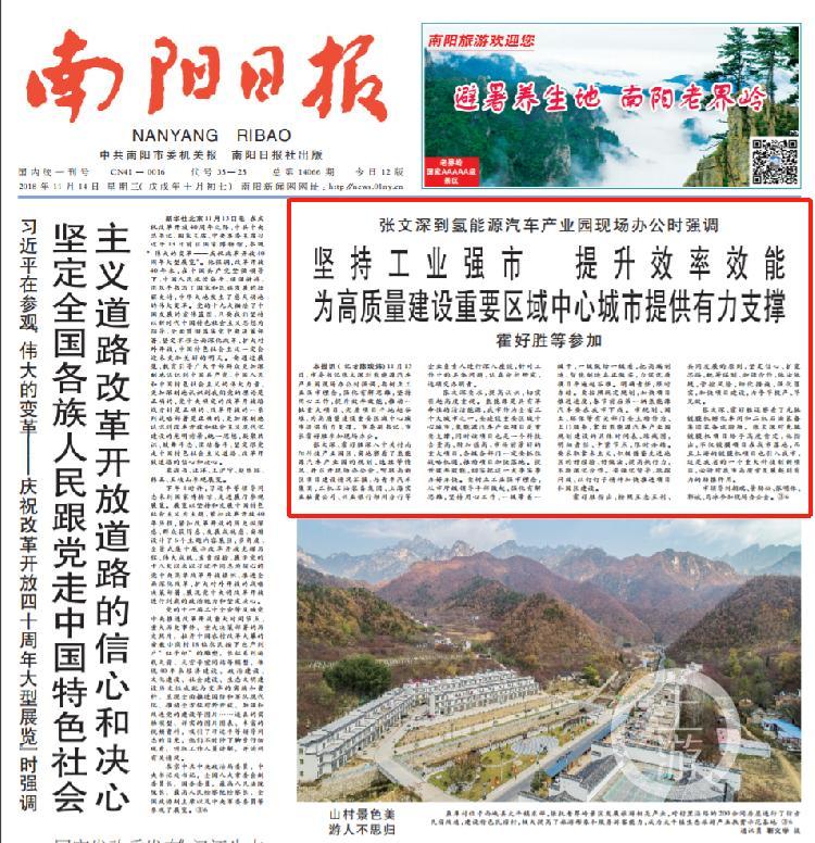 ▲2018年11月14日的南陽日報頭版報道,書記市長調研氫能源項目。