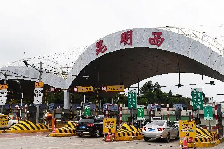 2018年10月30日,车辆在云南省昆(明)楚(雄)高速昆明西收费站始末ETC通道。新华社记者 胡超 摄