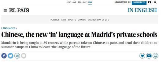 西班牙《国家报。》报。道截图