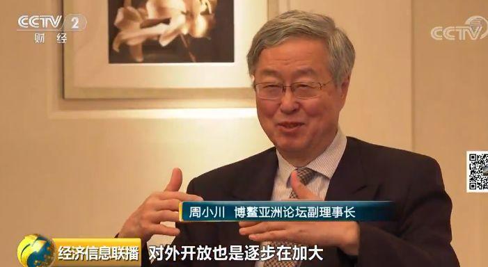 字字重磅!周小川回应人民币汇率、中美经贸摩擦、中国经济韧性