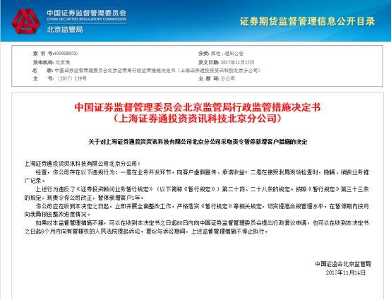 2017年11月,北京证监局就已经向上海证券通投资资讯科技北京分公司下发行政监管措施决定书。