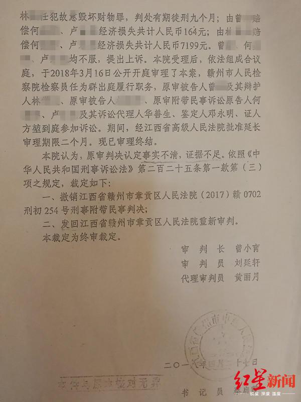 ↑赣州中院刑事裁定书表现:章贡区法院的判决原形不清,证据不及,发回重审