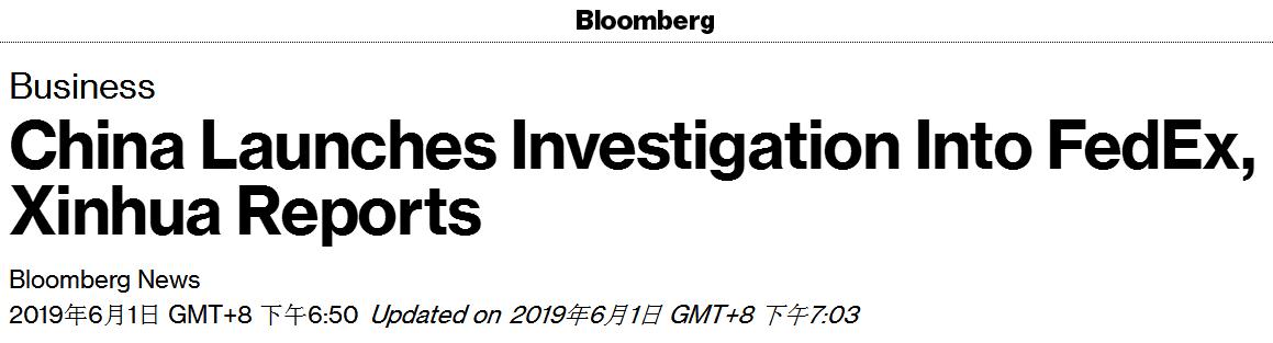 彭博社:据新华社报道,中国对联邦快递展开调查