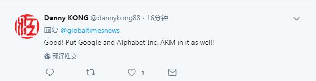 """""""干得好!应该把谷歌、Alphabet和ARM也列入(调查名单)当中。"""""""