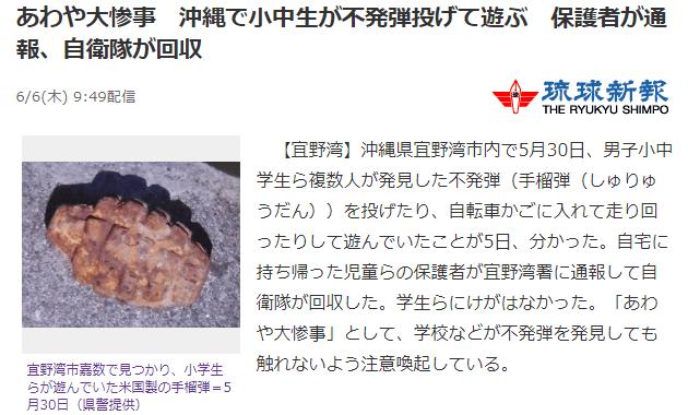 《琉球新报。》报。道截图