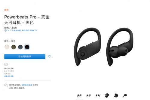 苹果无线耳机PowerbeatsPro黑色版预售 Siri语音助手+9小时续航