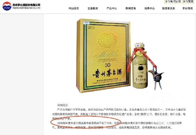 ▲茅台官网对陈年贵州茅台酒的描述。