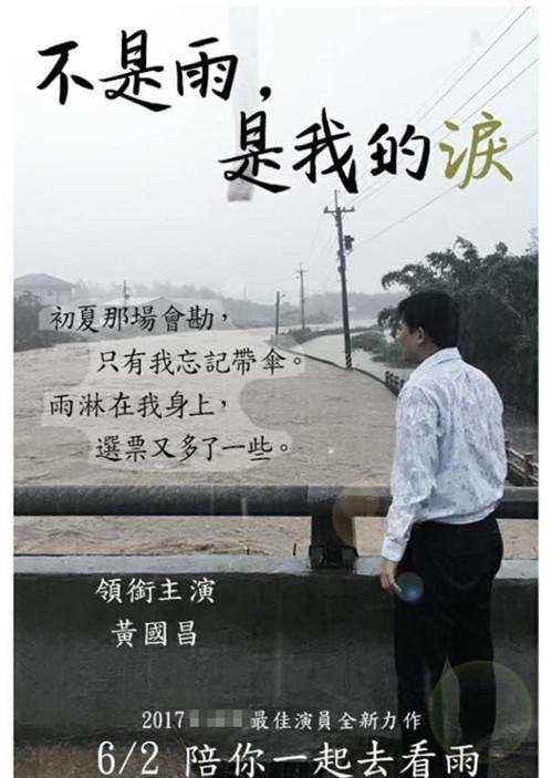 网友凶搞黄国昌勘灾图