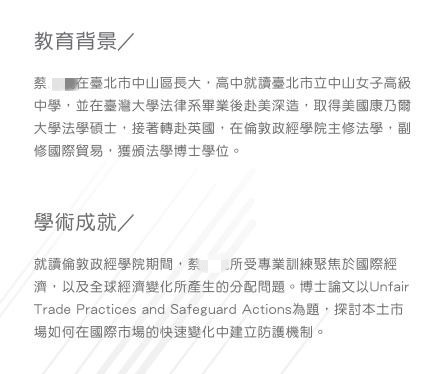 图源:台湾民进党官网蔡英文个人简历pdf截图