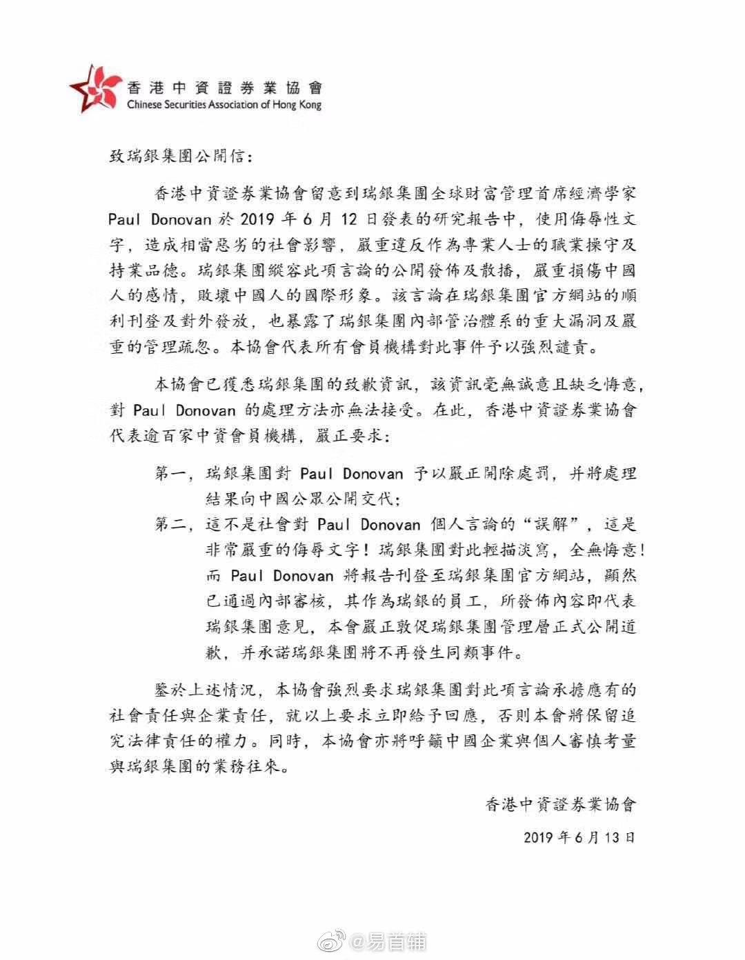 瑞银为猪言论道歉 香港中资证券业协会强烈谴责
