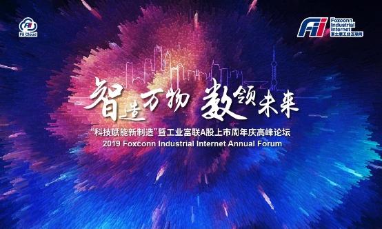 科技引爆倒计时:工业富联A股上市周年庆高峰论坛即将席卷上海