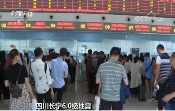 受四川宜賓市長寧地動影響 重慶火車站部門列車停運晚點