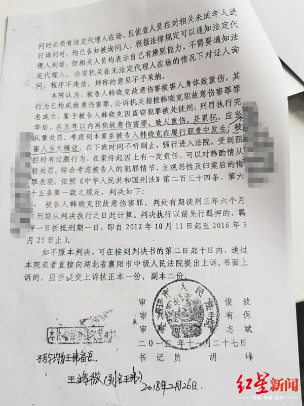 ↑枣阳法院以故意伤害罪,判处韩晓克有期徒刑三年六个月