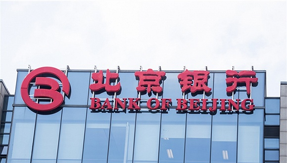 """陷入多事之秋的北京银行最终还是为中信国安集团25亿的债权违约""""买单""""了。"""