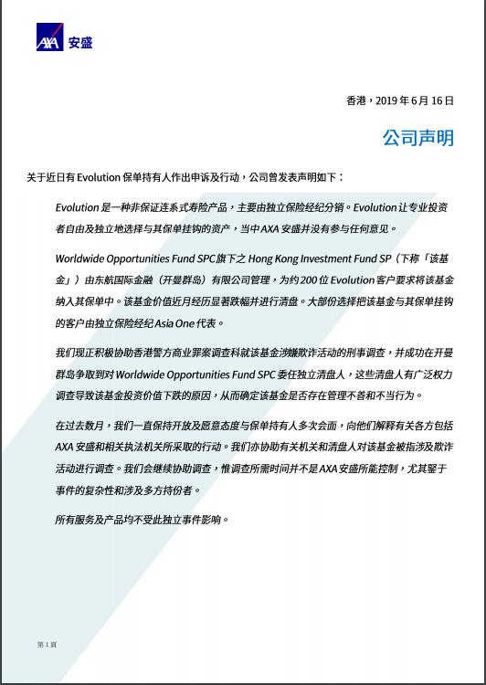 香港安盛4亿保费亏光 200苦主都是专业投资人?