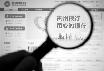 贵州银行赴港IPO 资本充足三指标低于行业均线需补血