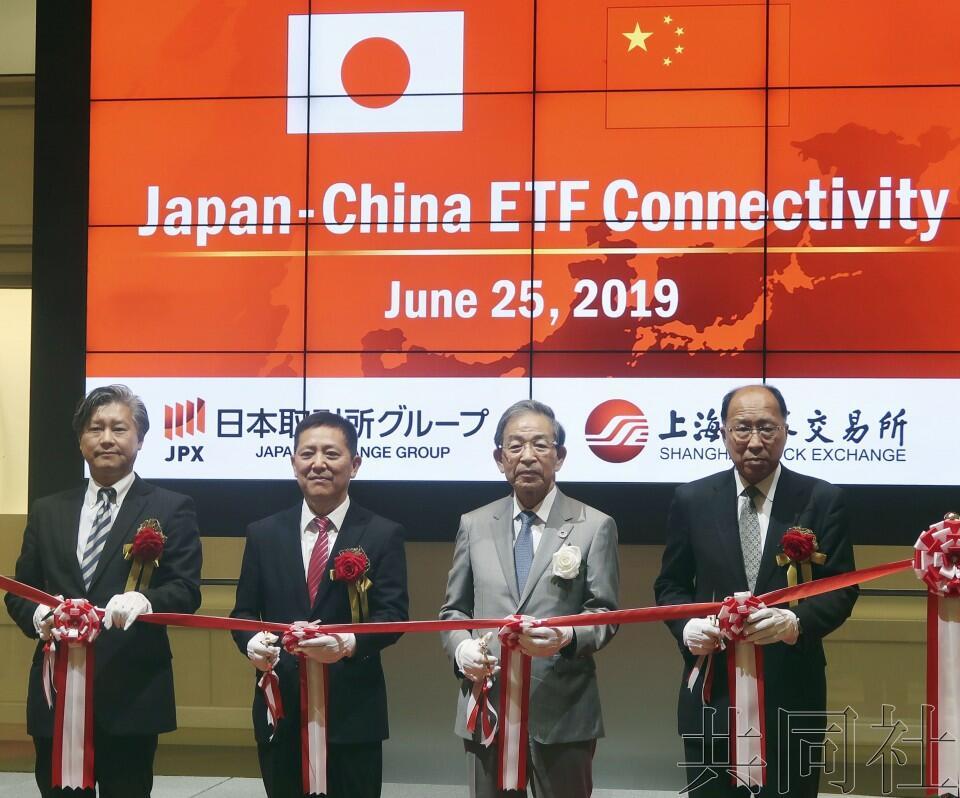 日本交易所集�F�c上交所���ETF