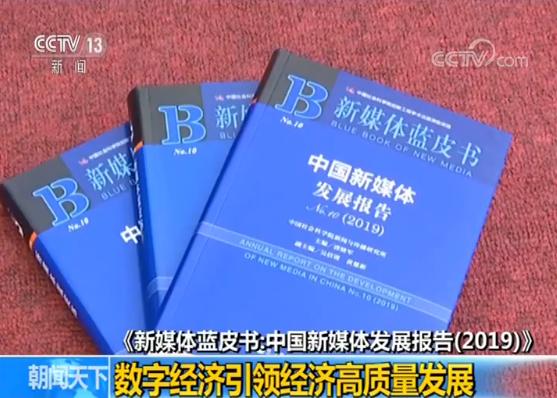 新媒体蓝皮书:去年数字经济规模占GDP比重达34.8%