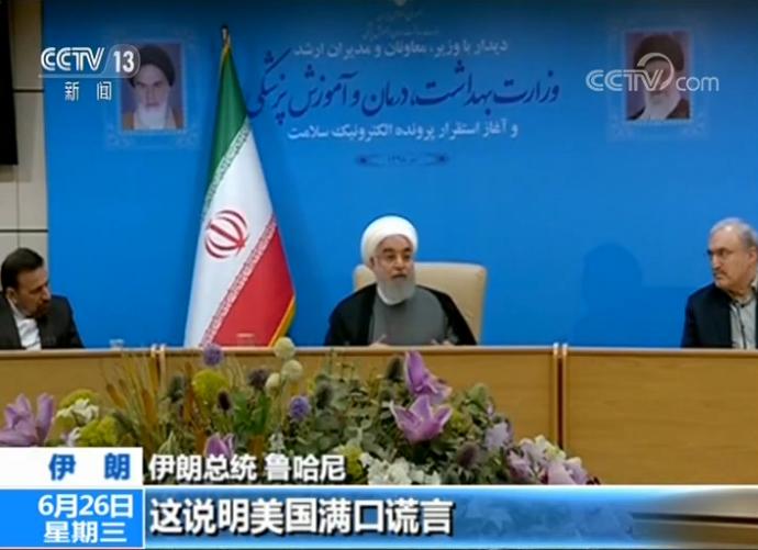 美宣布对伊朗新制裁措施 鲁哈尼:证明美无意谈判