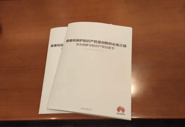 华为发声:知识产权问题不应被政
