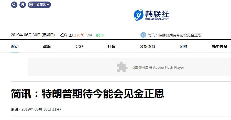 (韩联社报道截图)
