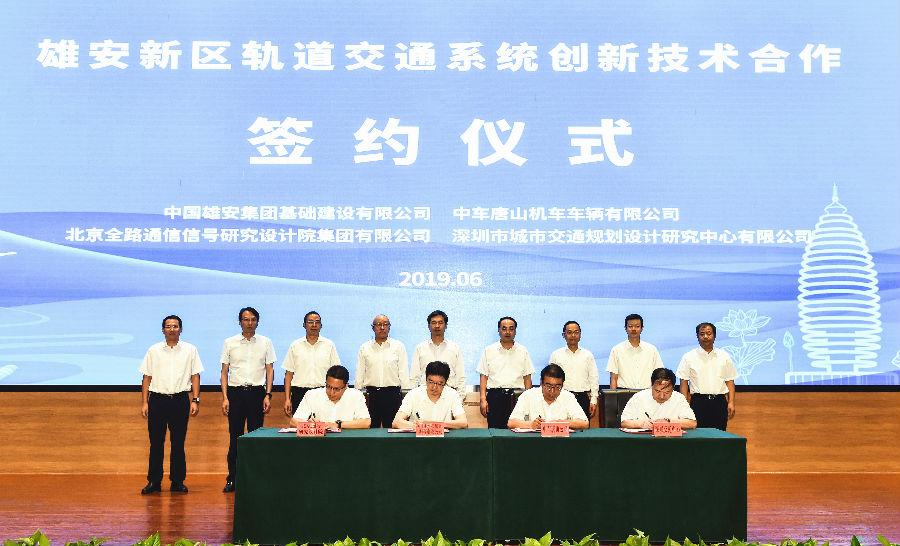 中国通号签约雄安助力智慧交通建