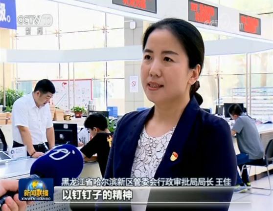 德孝中华周刊文摘:巩固机构改革成果 开创全面深化改革新局面