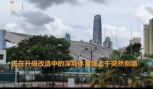 深圳体育中心倒塌怎么回事 事发原因及经过曝光