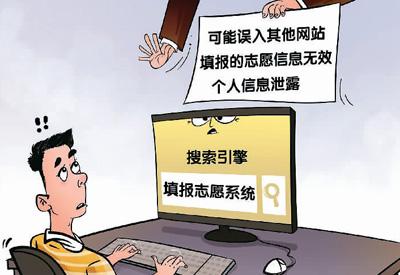 「零度国界线」人民日报海外版:高考志愿怎能靠搜索引擎?