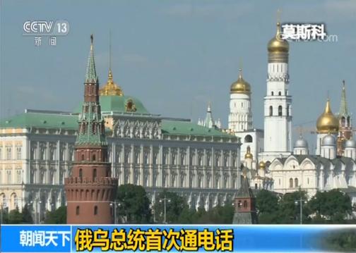 """俄乌总统首次通话:愿在""""诺曼底模式""""下继续沟通"""