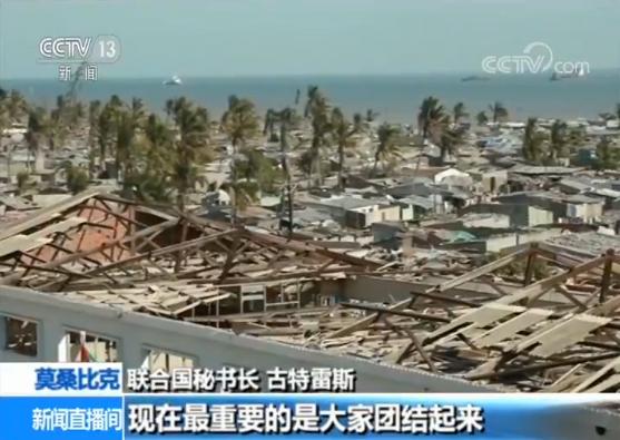 莫桑比克遭遇强热带气旋袭击 十余万人流离失所