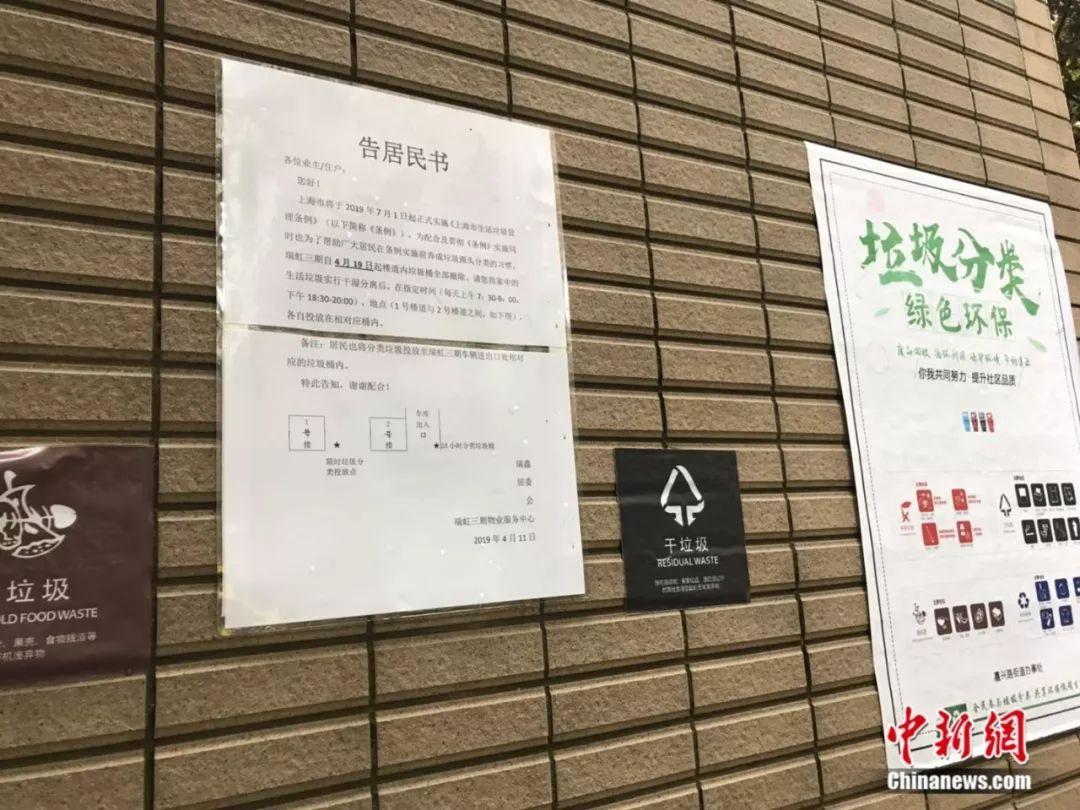 """小区内张贴的垃圾分类""""告居民书""""。王子涛摄"""