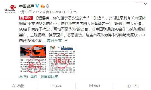 @中国联通 微博截图