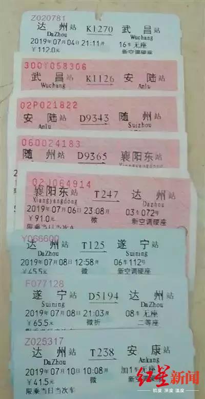 尹先生寻找儿子乘坐的火车票