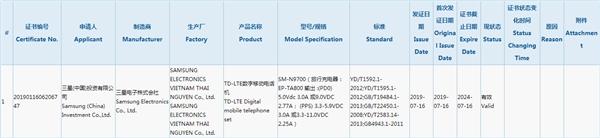 三星Galaxy Note 10通过3C认证 25W快充+降噪耳机