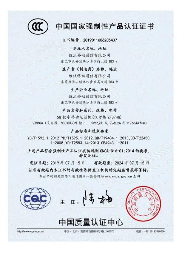 iQOO 5G手机通过3C认证