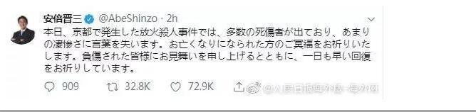 日本首相安倍晋三推特截图