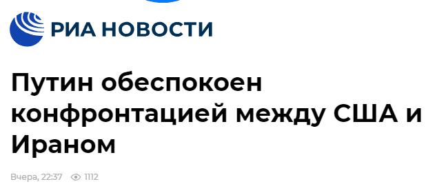 俄新社报道截图