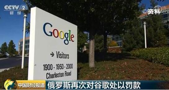 未从搜索结果中删除非法网站链接 谷歌再收俄罚单