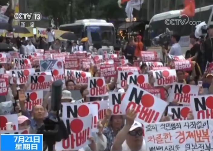 韩百个公民团体使馆附近抗议 要日本正视历史错误