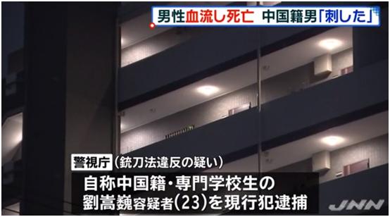 中国留学生在日持刀杀害同胞室友
