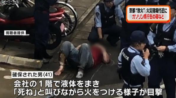 纵火犯(红衣男子)被当场逮捕(日本电视台)