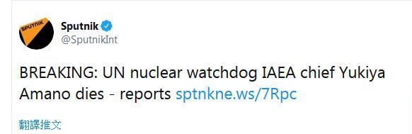 國際原子能機構總干事天野之彌去世