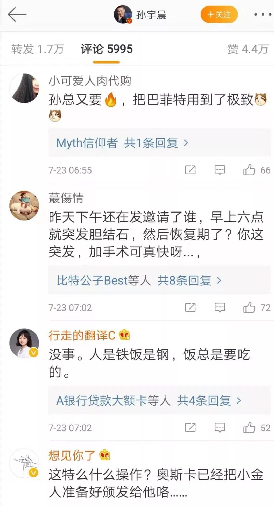 """孙宇晨为什么爽约天价巴菲特饭局 放巴菲特""""鸽子""""原因何在?"""