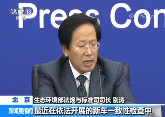 江淮汽车因涉嫌违法排放被罚1.7亿元 生态环境部回应