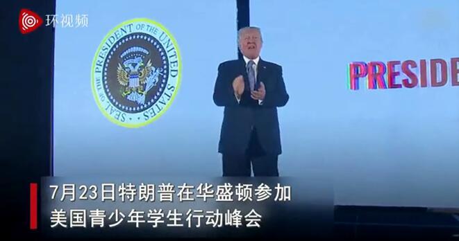 特朗普參加演講時,背后出現了錯誤的總統徽章