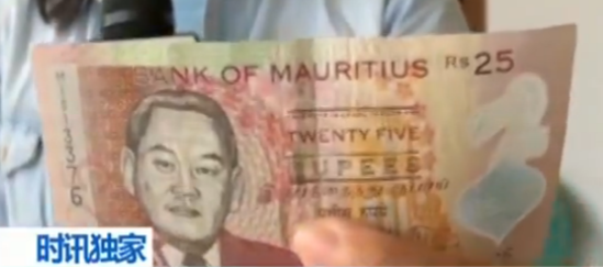 △25卢比毛里求斯纸币