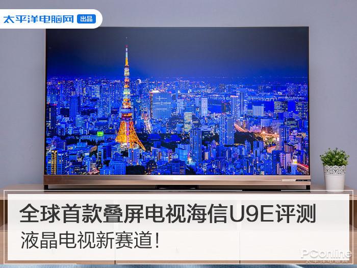 全球首款疊屏電視海信U9E評測