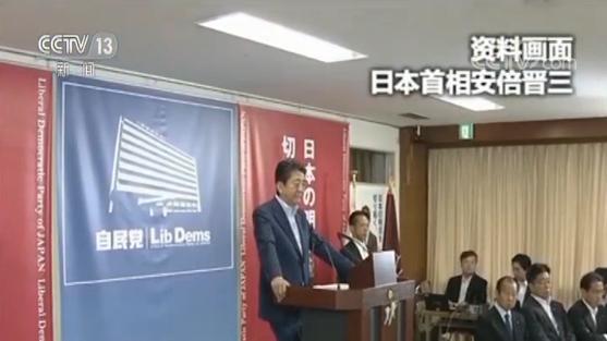 日本首相 安倍晋三