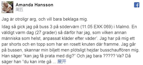 汉森脸书截图
